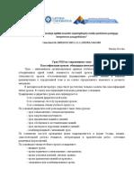 urok_RKI.pdf