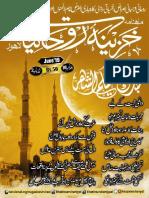 Khazina e Ruhaniyaat (June'2019)