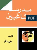 51334a2bf علي سالم - مسرحية مدرسة المشاغبين