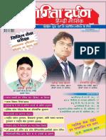 Pd Hindi Nov CA 2018