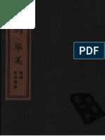 《簡約·華美:明清家具精粹》