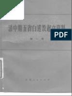 清中期五省白蓮教起義資料01
