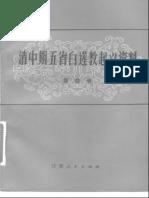 清中期五省白蓮教起義資料04