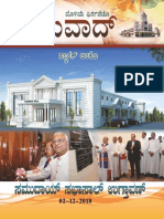 Suvaad (Belle Hall Memorial Issue)