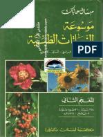 موسوعة النباتات الطبية 2