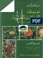 موسوعة النباتات الطبية 1
