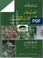 موسوعة النباتات الطبية 5