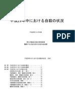 H29年 警視庁自殺者数 日本
