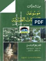 موسوعة النباتات الطبية 6