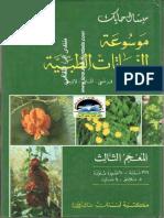 موسوعة النباتات الطبية 3