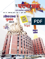 Current Affairs April MAY 2019 (1)