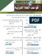 clic_kawa3d-arabe