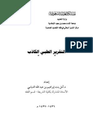 نموذج تقرير طبي مختوم Pdf