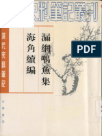 清代史料筆記叢刊漏網喁魚集