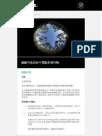 德勤马来西亚中国服务部刊物