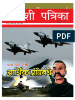 Swadeshi March 2019 Hindi