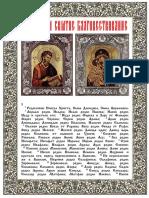 Иллюстрированная Библия Новый Завет (2008)