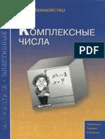 Shakhmeyster_A_Kh_-_Komplexnye_chisla_2014.pdf