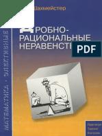 4_Drobno-ratsionalnye_neravenstva.pdf