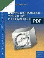 Shakhmeyster a Kh - Irratsionalnye Uravnenia i Neravenstva - 2011