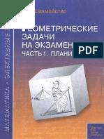 Geometricheskie Zadachi Na Ekzamenakh Chast 1 Planimetria Shakhmeyster a Kh 2015