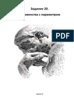 4 Neravenstva s Parametrom Primery Resheniy Podgotovka k 18 Zadaniyu Profilnoy Matematiki