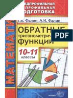 1012- Обратные Тригонометрические Функции. 10-11кл_Фалин Г.И_2012 -224с