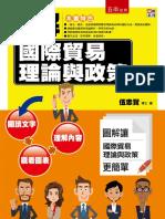 1MCL圖解國際貿易理論與政策-試閱檔