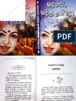Prema-Varamaai Vantha Thalerae
