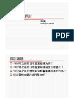 TFT-LCD廠商合併探討