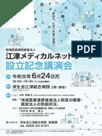 0606_設立記念講演チラシ.pdf