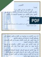 Al Tabir