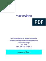 การตรวจชีพจร.pdf