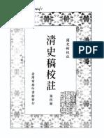 清史稿校注 第四册
