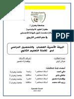 البيئة  الأسرية، العصاب    والتحصيل  الدراسي    لدى    تلامذة  التعليم  الثانوي.pdf