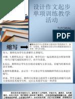 Nota Pentaksiran Dalam Pendidikan