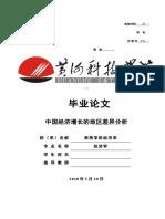 中国经济增长的地区差异分析.doc