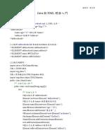 Java與XML開發入門