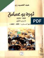 ثورة بوعمامة.pdf
