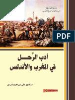 أدب الرحل في المغرب والأندلس.pdf