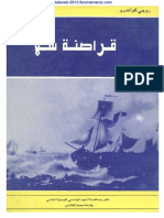 قراصنة سلا.pdf