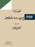 الكفاح بين روما وقرطاجية.pdf
