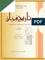 تاريخ فزان.pdf