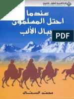 المسلمون في جبال الألب.pdf