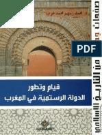 الدولة الرستمية.pdf