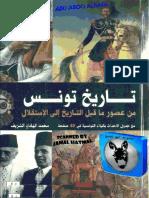 تاريخ تونس القديم والحديث.pdf