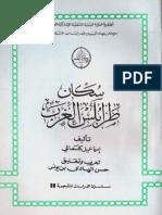 سكان طرابلس الغرب.pdf