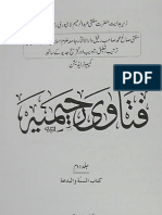 Fatawa Rahimiyah-2 By Hazrat Mufti Syed Abdur Raheem Lajpuri r.a.