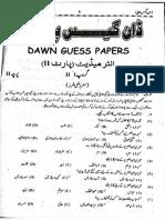 12th Urdu Guess