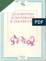 1992 Этнические Различия в Профессиональном Составе Сельского Русского и Коренного Населения Закавказья
